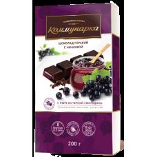"""Шоколад """"Коммунарка"""" горький с начинкой пюре из черной смородины 200г"""
