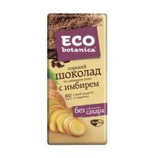 Шоколад без сахара Eco Botanica с имбирем горький, 90 гр.