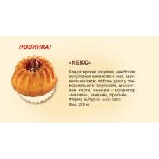 Кекс с малиновой начинкой вес 2кг