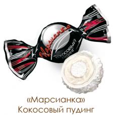 "Конфеты ""Марсианка"" кокосовый пудинг 1кг"