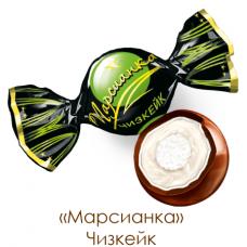 """Конфеты """"Марсианка"""" чизкейк 1кг"""