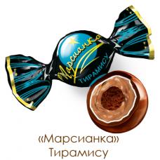 """Конфеты """"Марсианка"""" тирамису вес 1кг"""