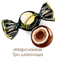 "Конфеты ""Марсианка"" три шоколада 1кг"