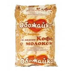 """Зефир""""Обожайка"""" Кофе с молоком 280г"""